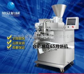 SZ-65型多功能包馅机多功能包馅机包馅月饼机月饼生产线