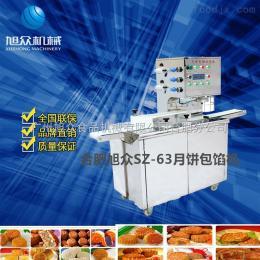 SZ-63型月饼成型机供应全自动小型月饼包馅机多功能包馅机
