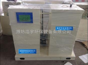 HYQ-A牙科医院污水处理设备