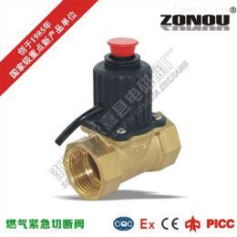 ZCRHZCRH燃气紧急切断阀,天然气,瓦斯,煤气紧急切断电磁阀