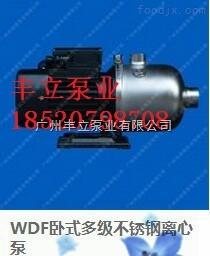 卧式多级不锈钢离心泵WDF卧式多级不锈钢离心泵