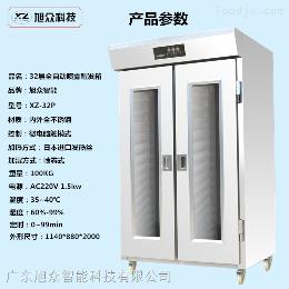 XZ-32P商用發面箱大型面包包子多功能醒發箱