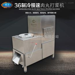 36慢速制冷打浆机潮汕牛肉丸制冷打浆机、广东慢速肉圆打肉机