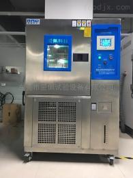 AP-HX恒定温湿度环境试验箱