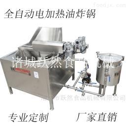 YR-YZG-1000全自动油炸锅自动出料油炸机不锈钢油炸设备