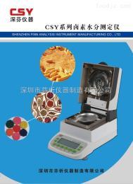 CSY-L2咖啡粉水分測定儀