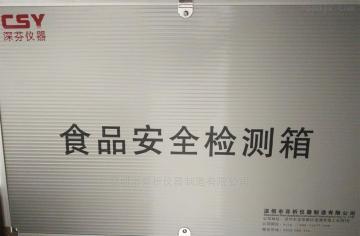 CSY-J08食品采样箱厂家