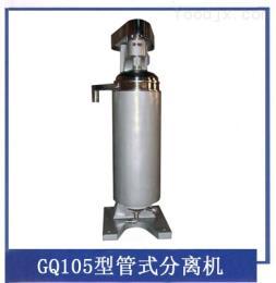 GQ105型管式分离机