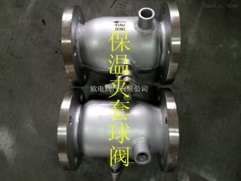 BJ41W不銹鋼保溫球閥、夾套截止閥、一體式球閥