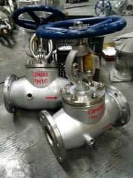 BJ41W不銹鋼保溫截止閥