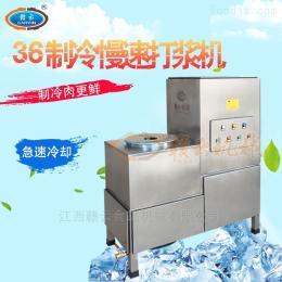 GY-ZLMQ-36潮汕牛肉丸仿手工拍打的机器慢速制冷打浆机