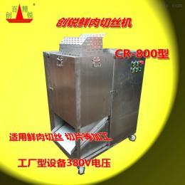 CR-800創銳鮮肉切絲機