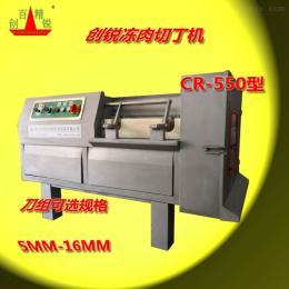 CR-550創銳凍肉切丁機