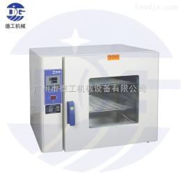 DG-750B德工DG-750B数显电热干燥箱 不锈钢低温烘焙机五谷杂粮烘焙机