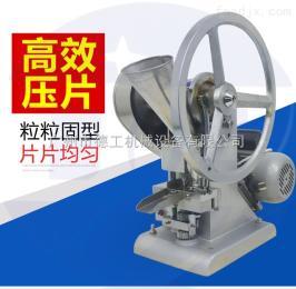 YP-2.5L小型单冲压片机 中药粉末颗粒压片机 催化剂泡腾片维C糖果打锭机