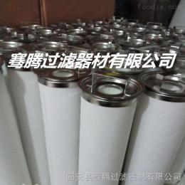 LCS2HEHH现货 LCS2HEHHPALL聚结滤芯 液压油过滤器滤芯