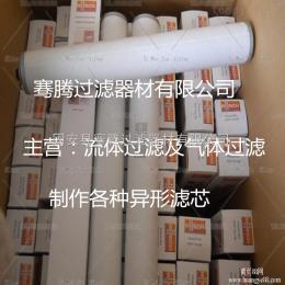 0532140160骞腾供应0532140160-BUSCH普旭真空泵滤芯