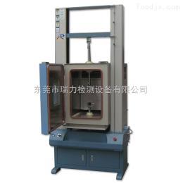 RL-8012高低温拉力试验箱