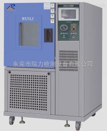 RL-HJ-600臭氧老化试验箱