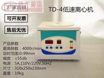 TD-48孔台式低速自动平衡脂肪离心机—湖北价格