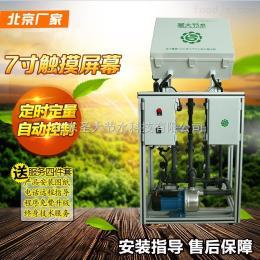 ZNX-A智能施肥机北京智能施肥机 顺义设施蔬菜水?#23460;?#20307;化