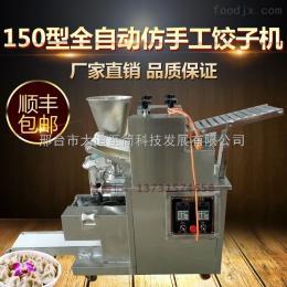 150大道至简咖喱?#29575;?#24037;饺子机 全自动商用饺子机