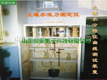 SXY-2土壤水吸力测定仪