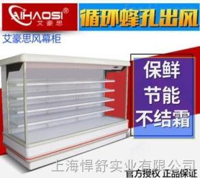 FM-20A超市风幕展示柜-上海风幕柜价格-商超专用风幕展示柜价格