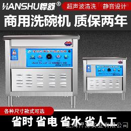 HS-XW120超声波洗碗机价格【洗碗机价格?#21487;?#28023;洗碗机价格-商用洗碗机价格