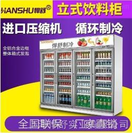 SG10LFA超市展示柜价格【立式饮料冷藏柜】冷藏柜价格-上海冷藏柜价格