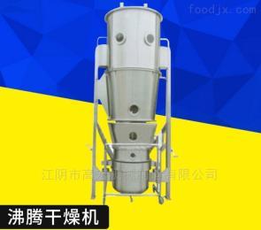 FG-30固體制劑,咖啡沸騰制粒干燥機
