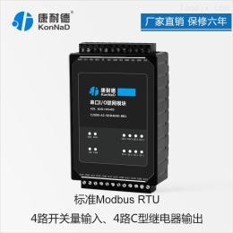 C2000-A2-SDD4040-BB1?#30340;?#24503;4路输入继电器输出开关量转485采集io模块支持rtu