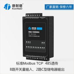 C2000-A2-SDD8040-AD3搴疯��寰�DI����杞�缃��h�绋��у�跺��崇�舵��8璺��板����杈���TCP