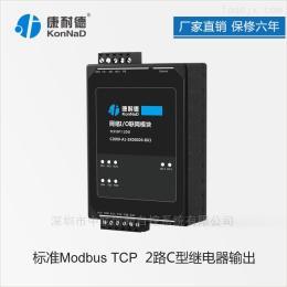 继电器 modbus/以太网数字量输出模块