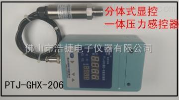 PTJ-GHX-206智能显控型20公斤水压力传感器