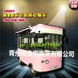 定做电动小吃车定做,厂家直销移动冰淇淋车,小吃美食车价格