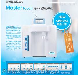 和泰Master touch-S15超纯水机价格