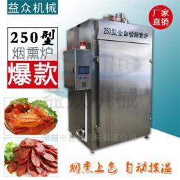 250型豆干扣肉熏蒸爐,四川豆干烘干上色設備