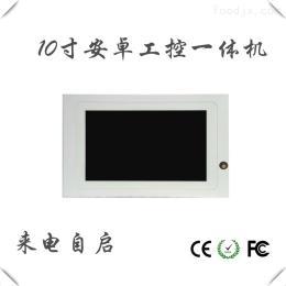 PPC-DL101AN10.1寸安卓系统触控一体机