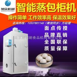 大型蒸汽蒸柜旭众商用电蒸饭柜,蒸箱蒸菜柜蒸包子机