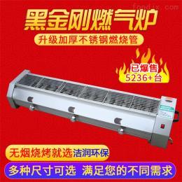JRD1米无烟燃气烧烤炉,全国发货,过环保
