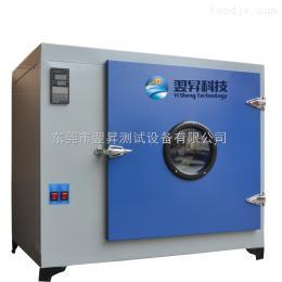YS-225A高温老化箱 恒温烤箱电热恒温箱 工业烤箱高温箱