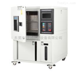 小型恒温试验箱 高低温试验箱温度变化箱