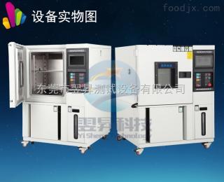 温湿度环境试验箱高温高湿试验箱