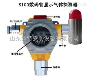 S100乙酸乙酯氣體報警器現場監測氣體泄漏探測器