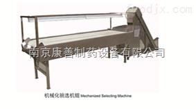 XJC-6机械化挑选机XJC-6机械化挑选机
