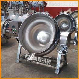 RL-500不锈钢卤煮锅 导热油蒸煮锅 电加热夹层锅