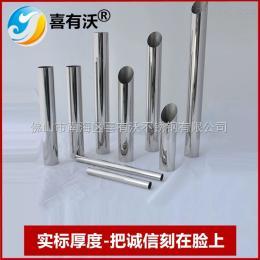 齐全佛山圆管生产厂家喜有沃304不锈钢管圆管规格