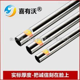 齊全正規圓管批發喜有沃304不銹鋼管19圓管