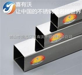 3825不锈钢方管生产厂家喜有沃304不锈钢管